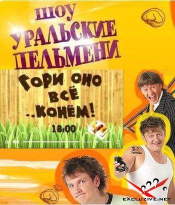"""Шоу """"Уральские пельмени"""" «Гори оно все … конем» (2009) SATRip"""