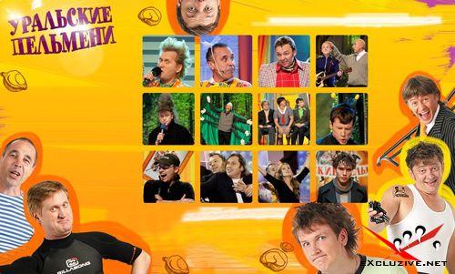 """Шоу """"Уральские пельмени"""" (2009) SATRip"""