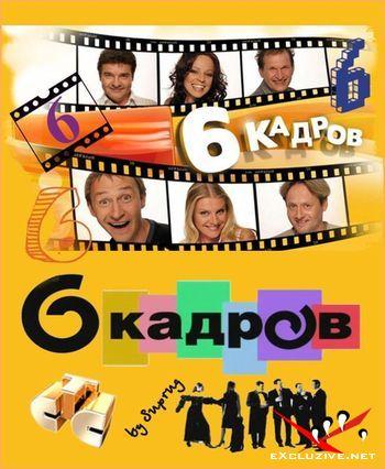 6 кадров / Hовый сезон (2009) SATRip