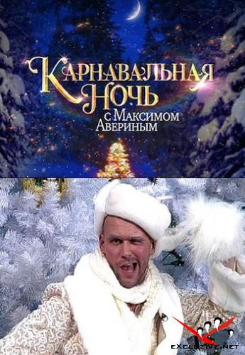 Карнавальная ночь с Максимом Авериным на НТВ (2010) SATRip