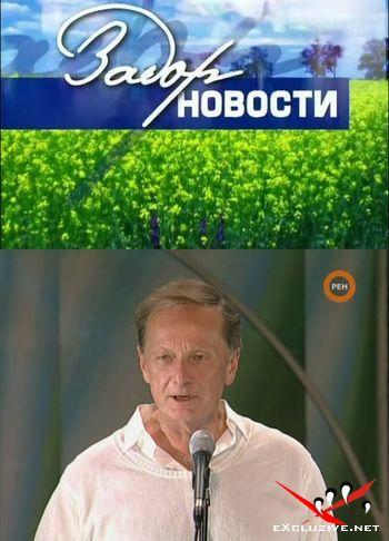 «Задорновости», концерт Михаила Задорнова (2010) SATRip