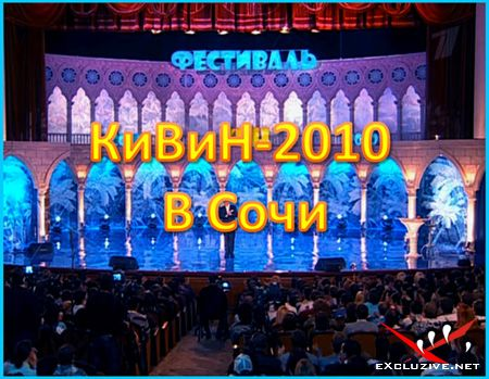 КВН-2010. КиВиН в Сочи (2010/PDTVRip)