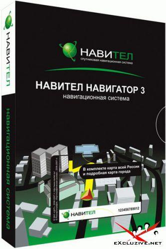 Атласы Украины для Navitel Navigator 3.2 (Обновлено 14.03.2010)