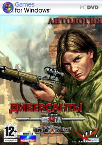 Антология В тылу врага + Черные бушлаты (2004-2009/RUS/RePack)