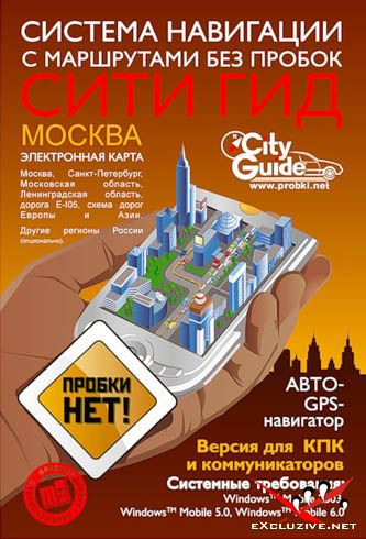 City Guide 3.5.389 SP1 + карты от 19.05.10