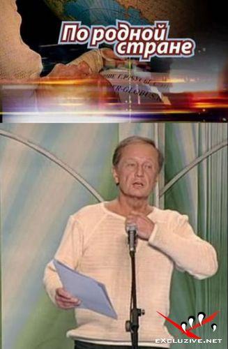 По родной стране. Концерт Михаила Задорнова (2010) SATRip