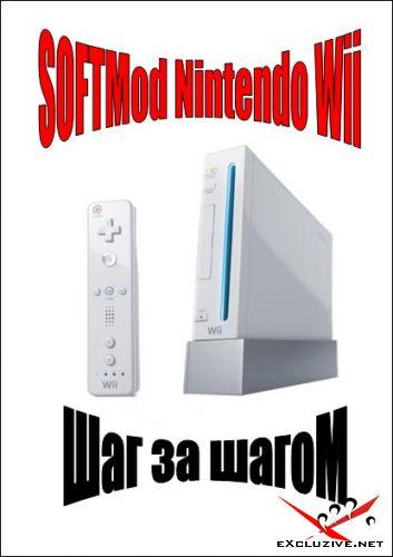 Софтмод Nintendo Wii - Шаг за шагом. Детальный ФотоFAQ