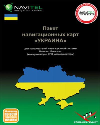 Навигационная карта Украины для Navitel Navigator (18.07.2010)