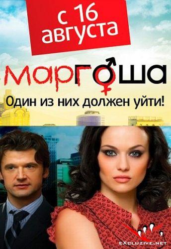 Маргоша 3 сезон (2010) IPTVRip/SATRip