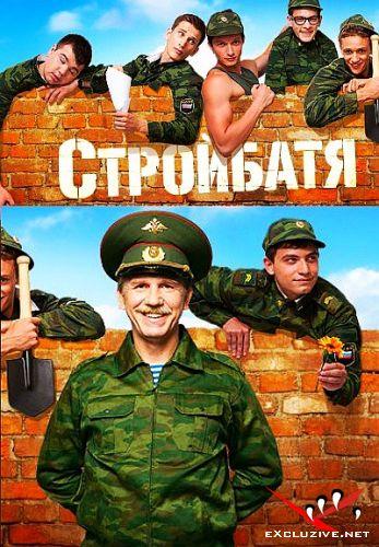 Стройбатя (2010/2011/SATRip)