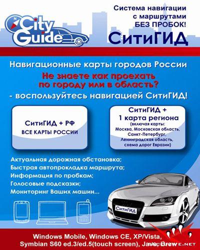 City Guide for WinXP, WinCE, Win Mobile, Simbian, IPone, CarPC. В комплекте карты России (2010)