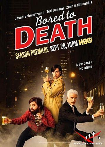 Смертельно скучающий / Bored to Death (Сезон 2/2010/HDTVRip)