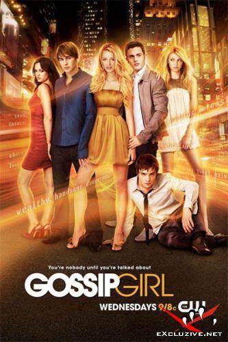 Сплетница / Gossip Girl (2010) сезон 4 HDTVRip