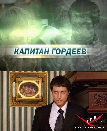 Капитан Гордеев (2010) SATRip