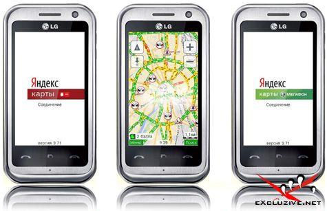 Мобильные Яндекс карты Украины (12.10.2010)