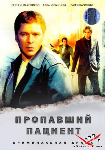 Экстренный вызов. Фильм 3 / Пропавший пациент (2009/DVDRip)