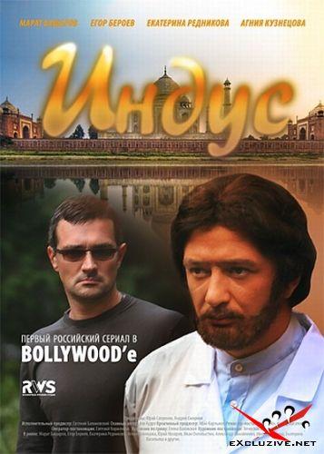 Индус (2010/DVDRip)