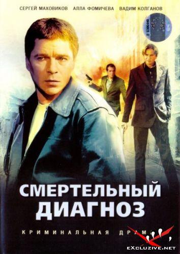 Экстренный вызов. Фильм 4 / Смертельный диагноз (2009/DVDRip)