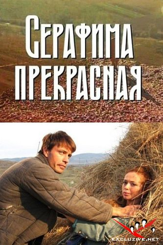 Серафима прекрасная (2010/SATRip)