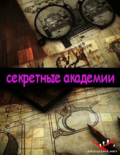 Секретные академии (2010/SATRip)