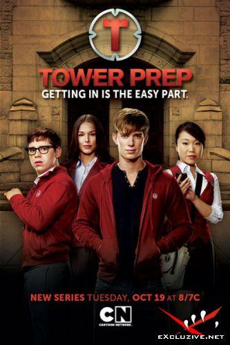 Башня Познания / Tower Prep / Cезон 1 (2010/HDTVRip)