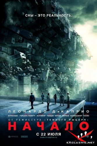 Начало / Inception (2010/DVDRip/1400Mb/700Mb)