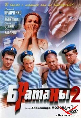 Братаны 2 (2010) SATRip