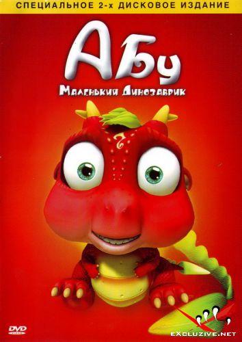 Абу. Маленький динозаврик / Abu, The Little Dinosaur (52 серии из 52) (2009) DVDRip