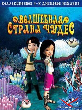 Волшебная страна чудес (26 серий из 26) / Magic Wonderland / 2008 / DVDRip