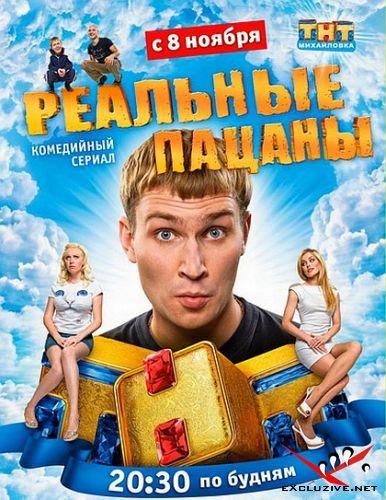Реальные пацаны 1-2 сезоны (2010/WEBRip/SATRip)