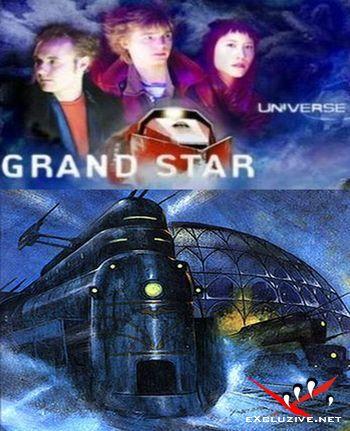 Великая звезда / Grand Star / La Compagnie des Glaces / Сезон 1 (2007-08) DVDRip