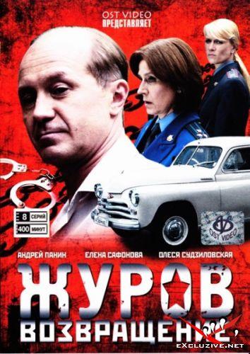 Журов 2 (2010/DVDRip)
