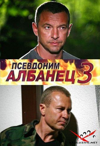 "Псевдоним ""Албанец"" – 3 (2010/SATRip)"