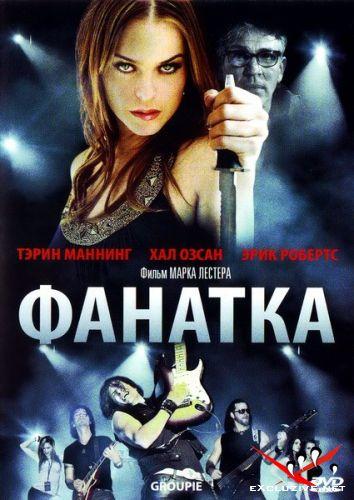 Фанатка / Groupie (2010) DVDRip