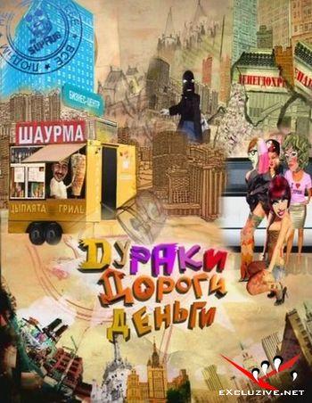Дураки Дороги Деньги (2010) SATRip