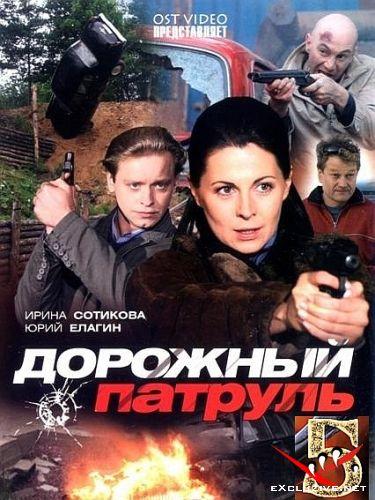 Дорожный патруль - 5 (2010) SATRip