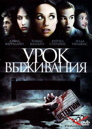 Урок выживания / Detention (2010/DVD5)