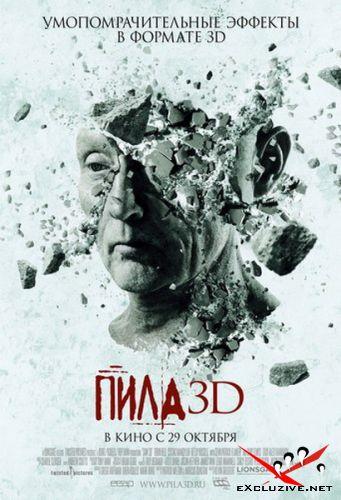 Пила 7 / Saw 7 (2010/DVD9)