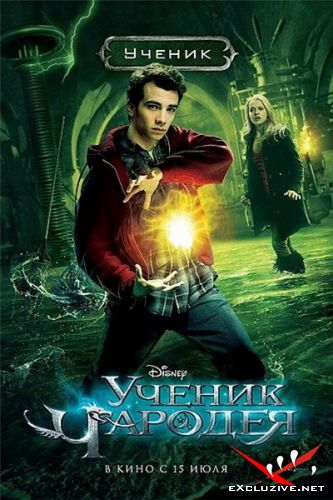 Ученик чародея / The Sorcerer's Apprentice (2010/DVD9)