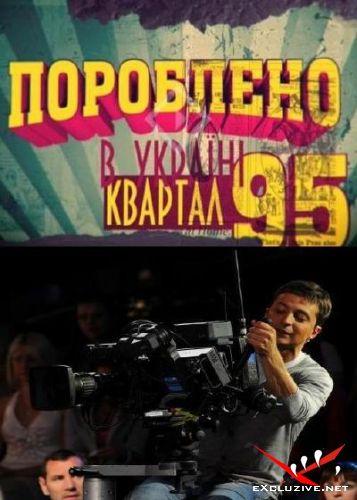 Пороблeно в Украине / Пороблено в Україні. Выпуск 8 (2010 )  PDTVRip