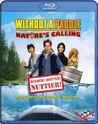Трое в каноэ 2: Зов природы / Without a Paddle: Nature's Calling (2009) HDRip