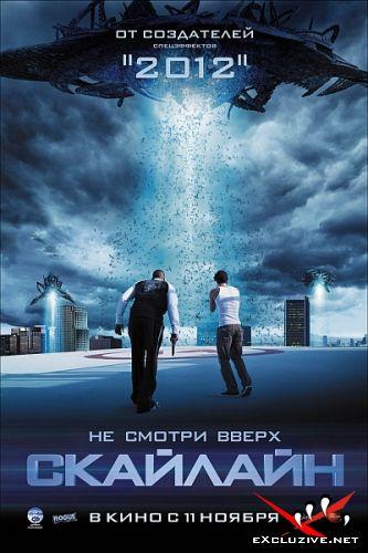 Скайлайн / Skyline (2010/DVDRip/1400Mb/700Mb)