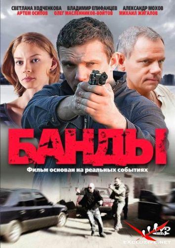 Банды (2010/DVDRip)