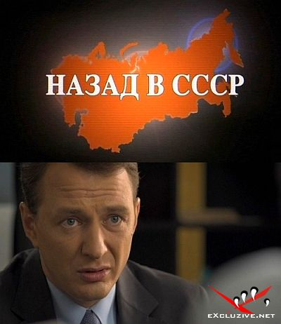 Назад в СССР / Рожденный в СССР (2010/SATRip)
