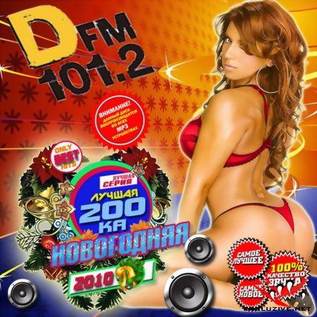 Лучшая 200ка Новогодняя от DFM 50/50 (2010)