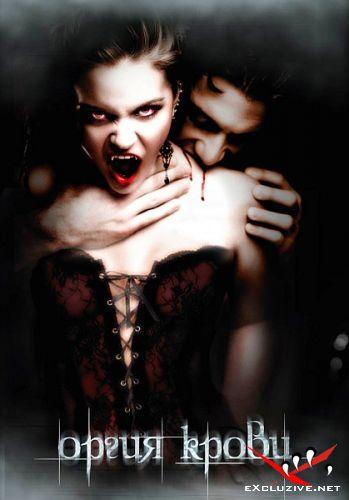Оргия крови / Orgy of Blood (2009/DVDRip/1400Mb/700Mb)