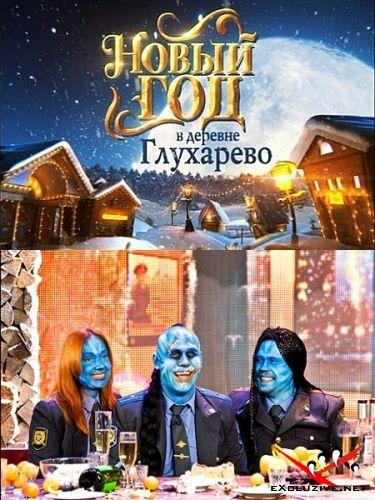 Новый год в деревне Глухарёво (2010) SATRip