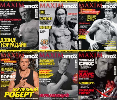 """Подшивка журнала """"Maxim Detox"""". 8 номеров (2008-декабрь/2010) PDF"""