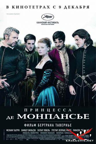 Принцесса де Монпансье / La princesse de Montpensier (2010) CAMRip