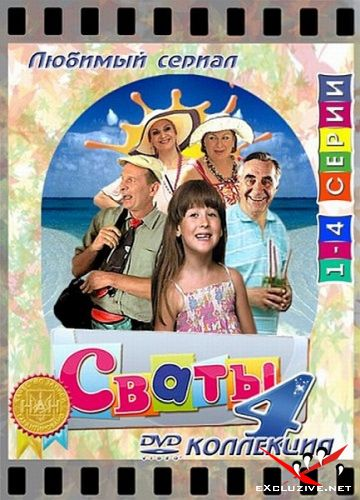 Сваты-4 (2010/DVDRip)